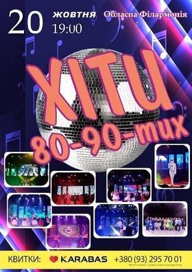 Концерт - Хиты 80-90-х