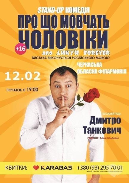 Театр - Stand-up комедия 'О чем молчат мужчины'