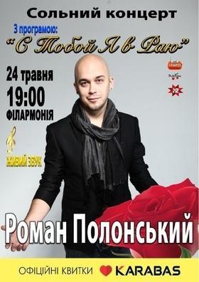 Концерт - Роман Полонский