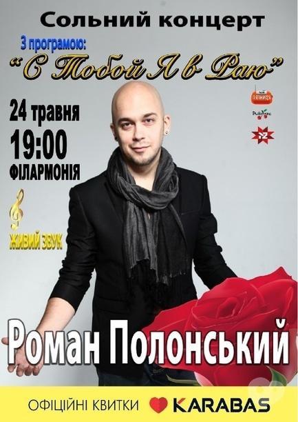 Концерт - Роман Полонський