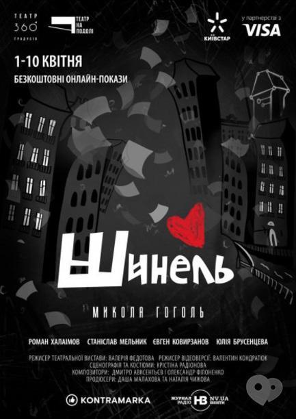 Театр - Онлайн-спектакль 'Шинель'