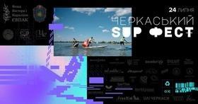 Черкаський SUP Фест 2021