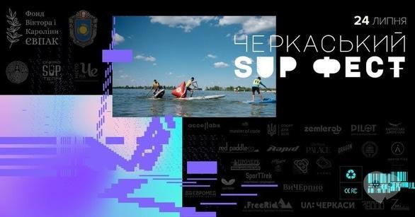 Спорт, отдых - Черкасский SUP Фест 2021