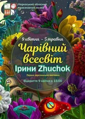 """Персональна виставка Ірини Zhuchok """"Чарівний всесвіт"""""""