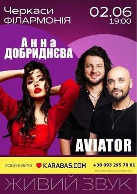"Концерт - Группа ""AVIATOR"" и Анна Добриднева"