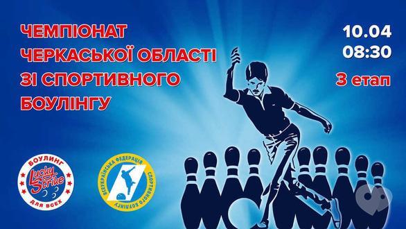Спорт, отдых - 3 этап чемпионата Черкасской области по спортивному боулингу сезон 2021