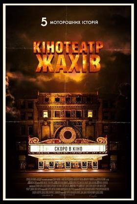 'Кинотеатр кошмаров' - in.ck.ua