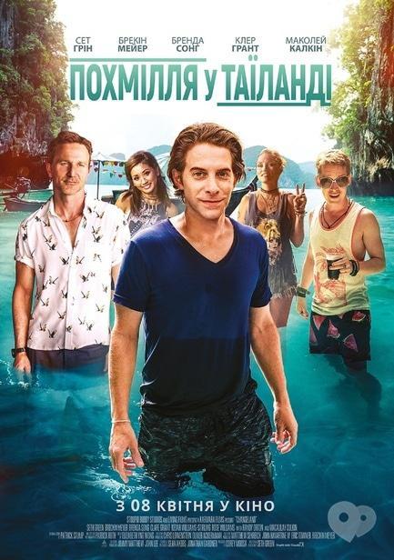 Фільм - Похмілля в Таїланді