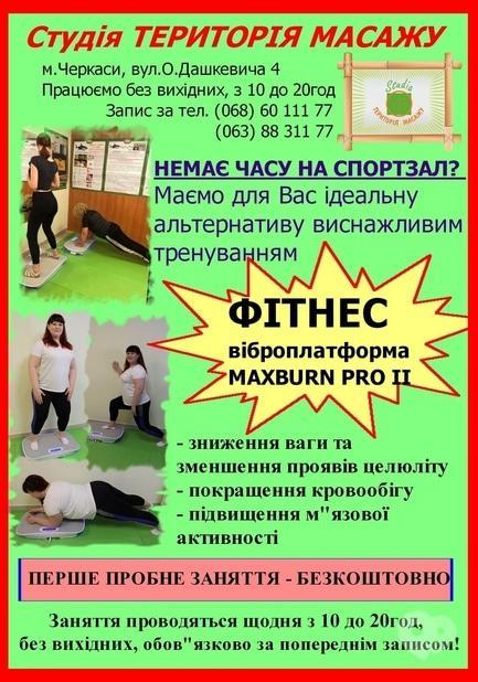 Спорт, отдых - Фитнес от 'Территории массажа'
