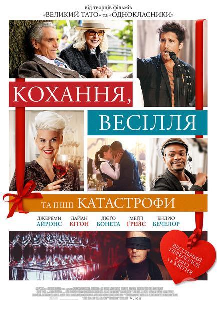 Фильм - Любовь, свадьбы и прочие катастрофы