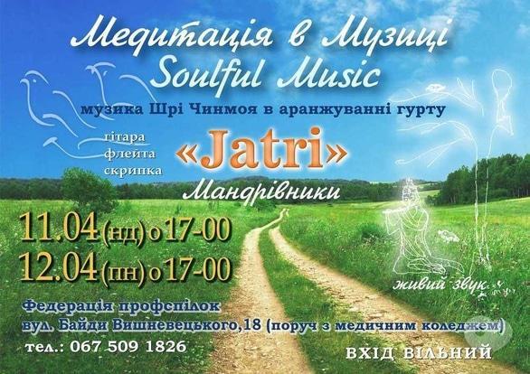 Концерт - Медитация в музыке