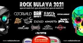 "'Фестиваль ""ROCK BULAVA 2021""' - in.ck.ua"
