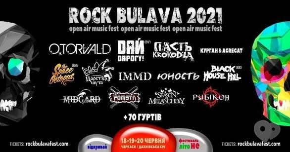Концерт - Фестиваль 'ROCK BULAVA 2021'