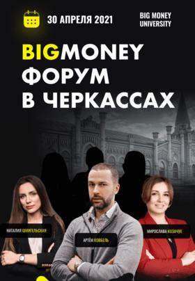 BIGMONEY форум в Черкассах
