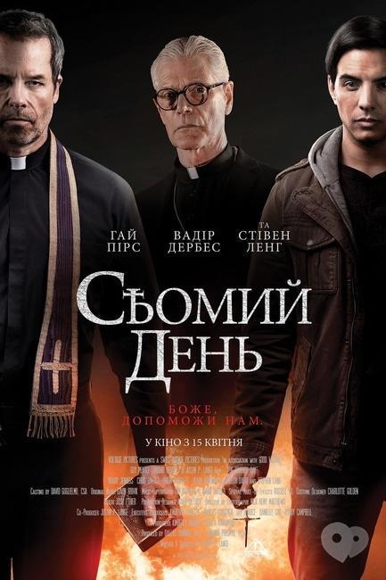 Фильм - Седьмой день