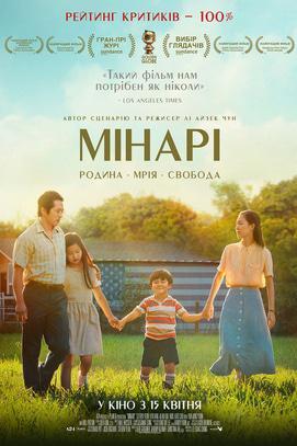 Фильм - Минари