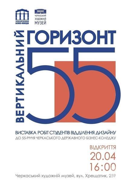 Выставка - Выставка студентов ЧДБК 'Вертикальный горизонт – 55'
