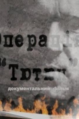 Фильм - Просмотр документального фильма Операция 'Тютюн'