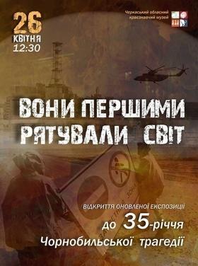 """Експозиція до 35-річчя Чорнобильської трагедії """"Вони першими рятували світ"""""""