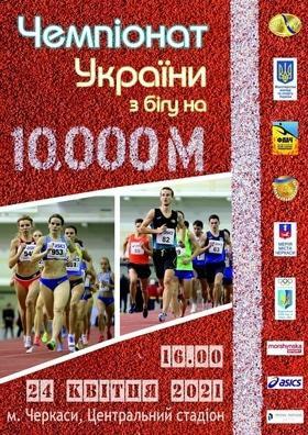 Чемпіонат України з бігу на 10 000 метрів