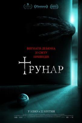 Фільм - Трунар