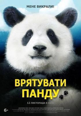 Афиша 'Спасти Панду'