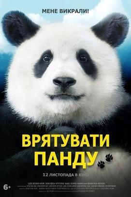 Фільм - Врятувати Панду