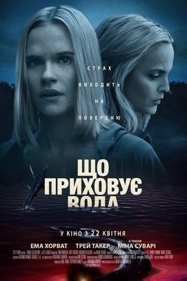 Фільм - Що приховує вода