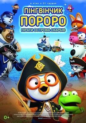 Афиша 'Пингвиненок Пороро: Пираты острова сокровищ'