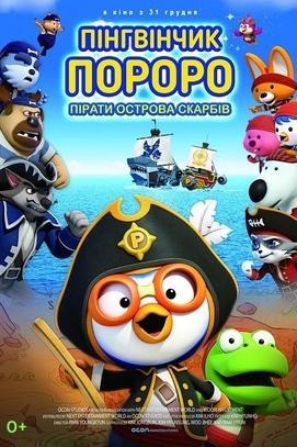 Фильм - Пингвиненок Пороро: Пираты острова сокровищ