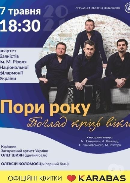 Концерт - Концерт 'Времена года. Взгляд сквозь века'