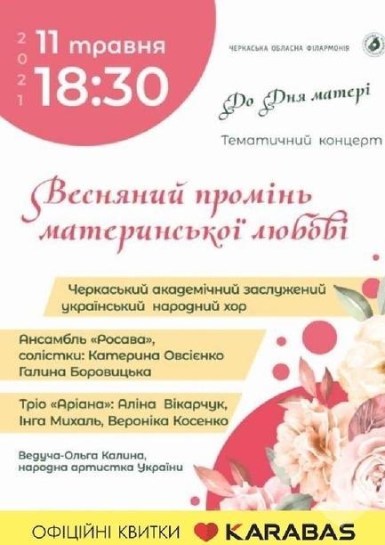 Концерт - Концерт 'Весенний луч материнской любви'