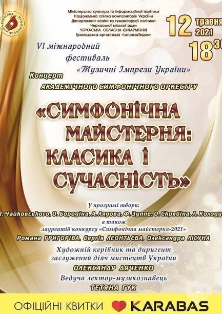 Концерт - Концерт 'Симфоническая мастерская: классика и современность'