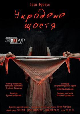 """Театр - Спектакль """"Украденное счастье"""""""