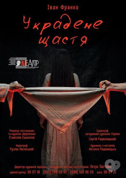 Театр - Спектакль 'Украденное счастье'