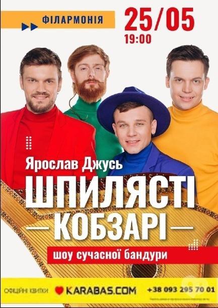 Концерт - Шоу современной бандуры 'Шпилястые Кобзари'