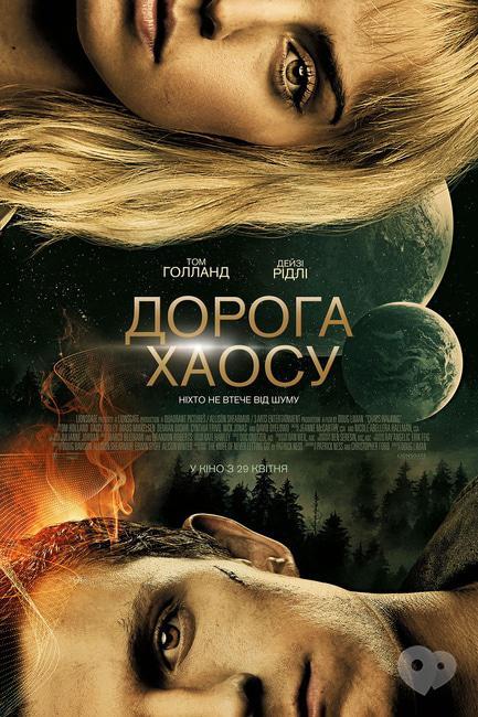 Фільм - Дорога хаосу
