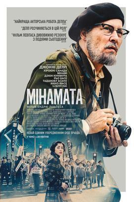Фильм - Минамата