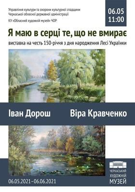 Виставка Івана Дороша та Віри Кравченко