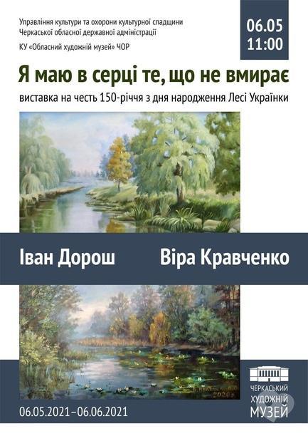 Виставка - Виставка Івана Дороша та Віри Кравченко