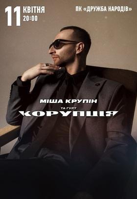 """Концерт - Миша Крупин и группа """"Коррупция"""""""
