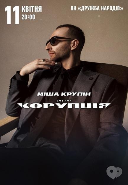 Концерт - Миша Крупин и группа 'Коррупция'