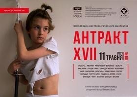 """Афіша 'Виставка сучасного мистецтва """"Антракти XVIІ""""'"""
