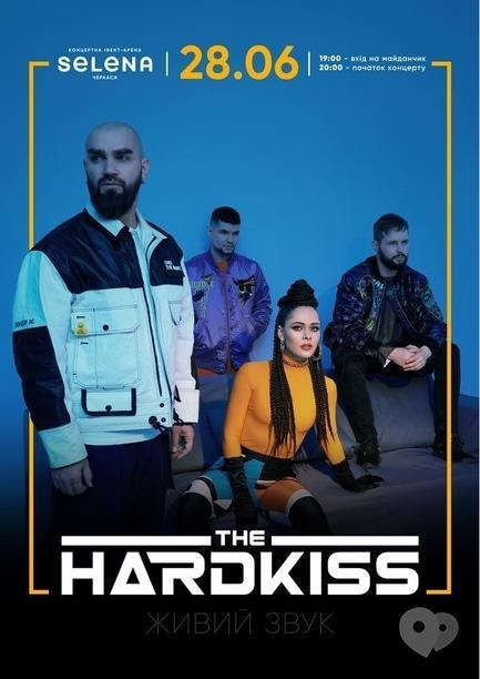 Концерт - THE HARDKISS. Спеціальний літній концерт