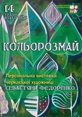 """Персональная выставка Севастьяны Федоренко """"КольоРОзмай"""""""