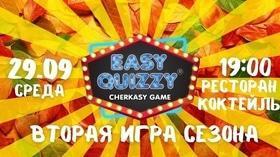 """Стильный и драйвовый квиз от Дмитрия Зборовского """"Easy Quizzy"""""""