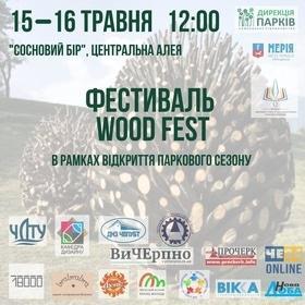 "Фестиваль ""Wood Fest"""