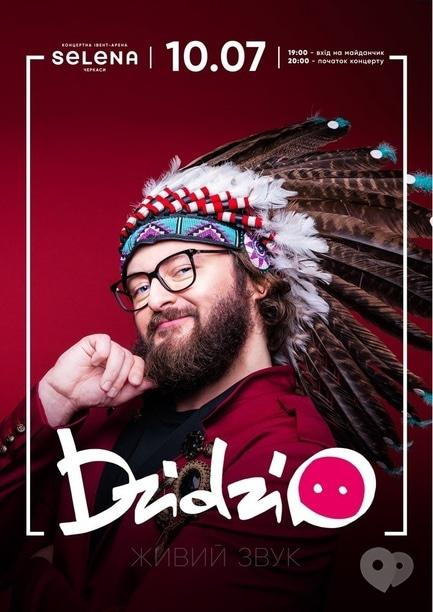 Концерт - DZIDZIO