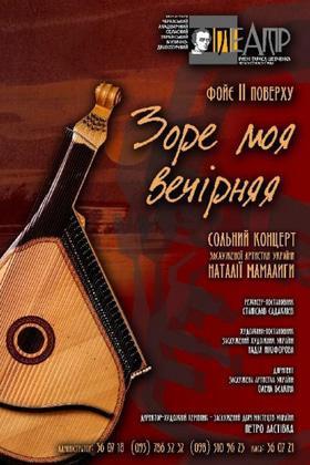 "'Концерт ""Заря моя вечерняя""' - in.ck.ua"