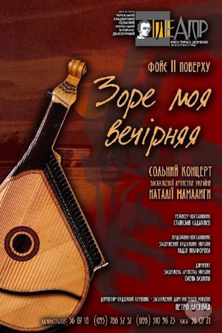 Концерт - Концерт 'Заря моя вечерняя'
